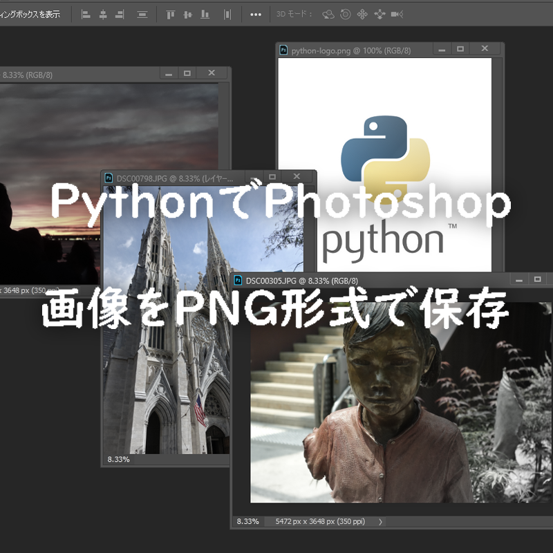 py_ps_pngsave_topimage