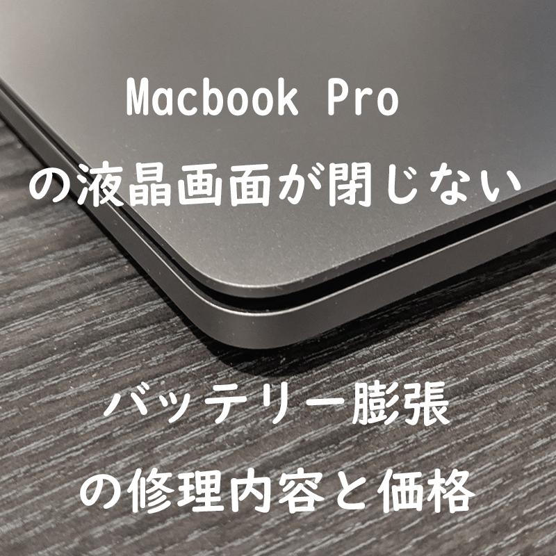 mac_repair_battery_topimage