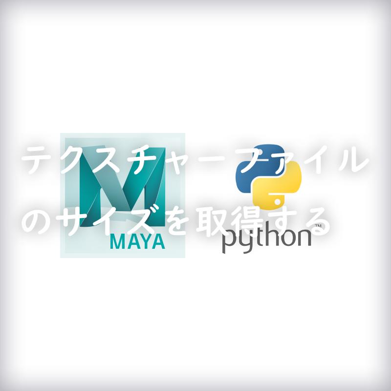 maya_python_getfilesize_topimage