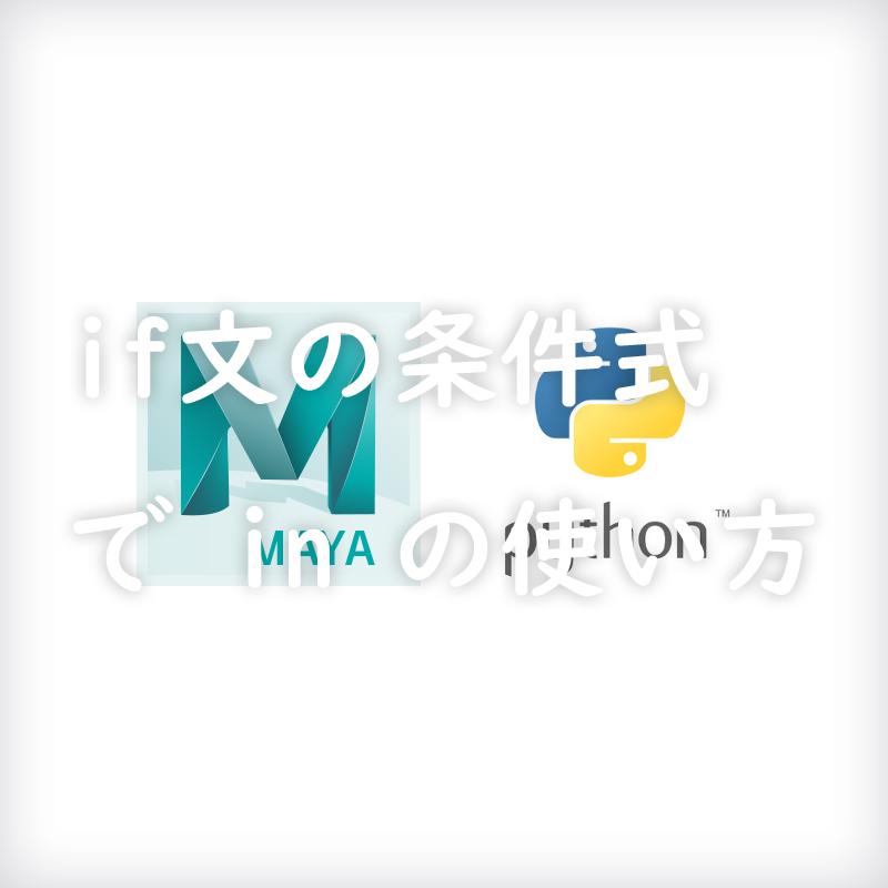 maya_python_if-in_topimage