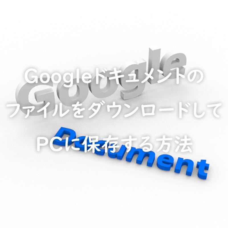 google_doc_download_topimage