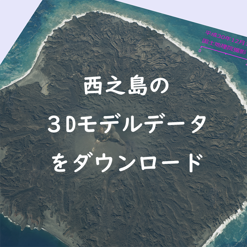nishinoshima3d_topimage