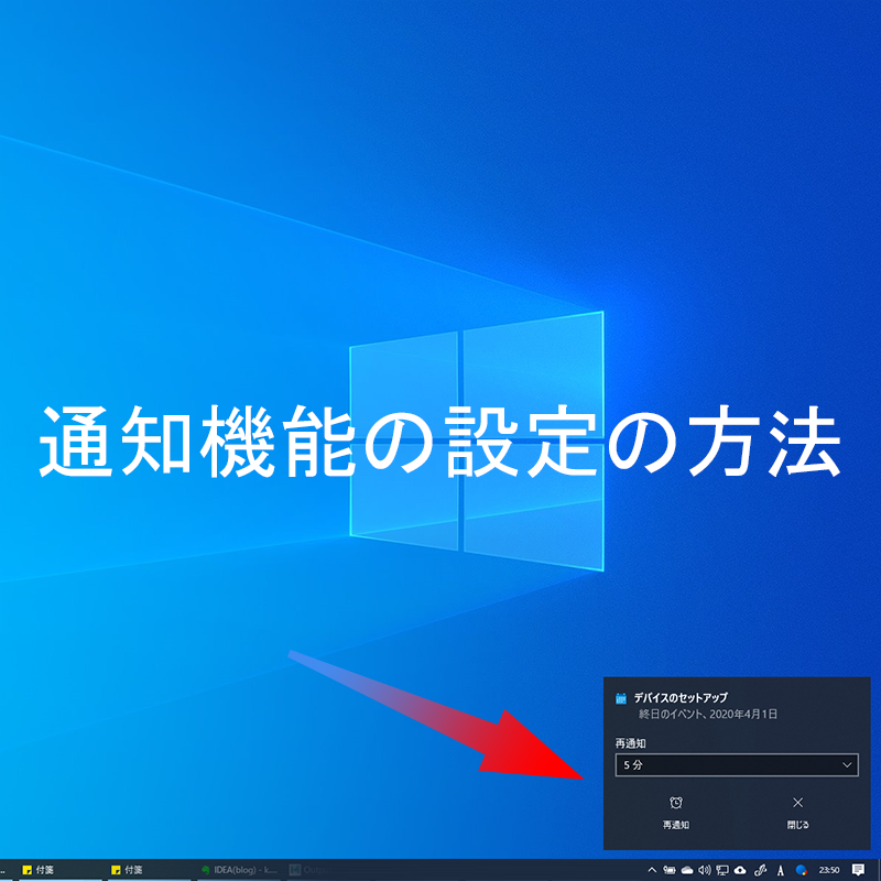 windows_setting_notification_topimage