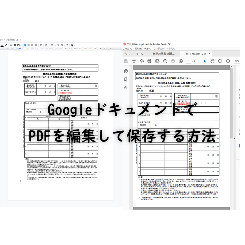 google_documents_edit_pdf_topimage