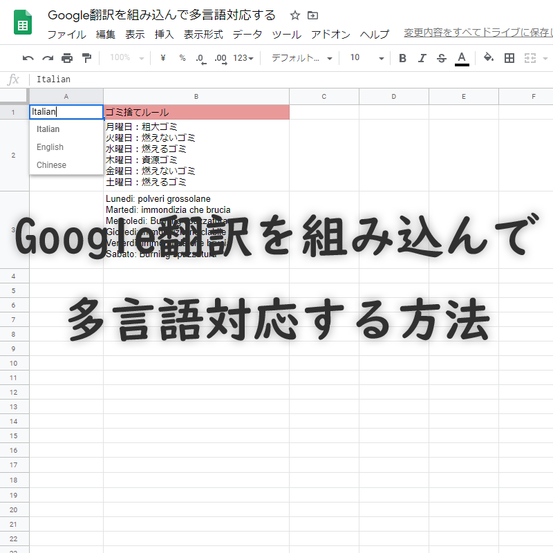 googlespreadsheet_googletranslate_topimage