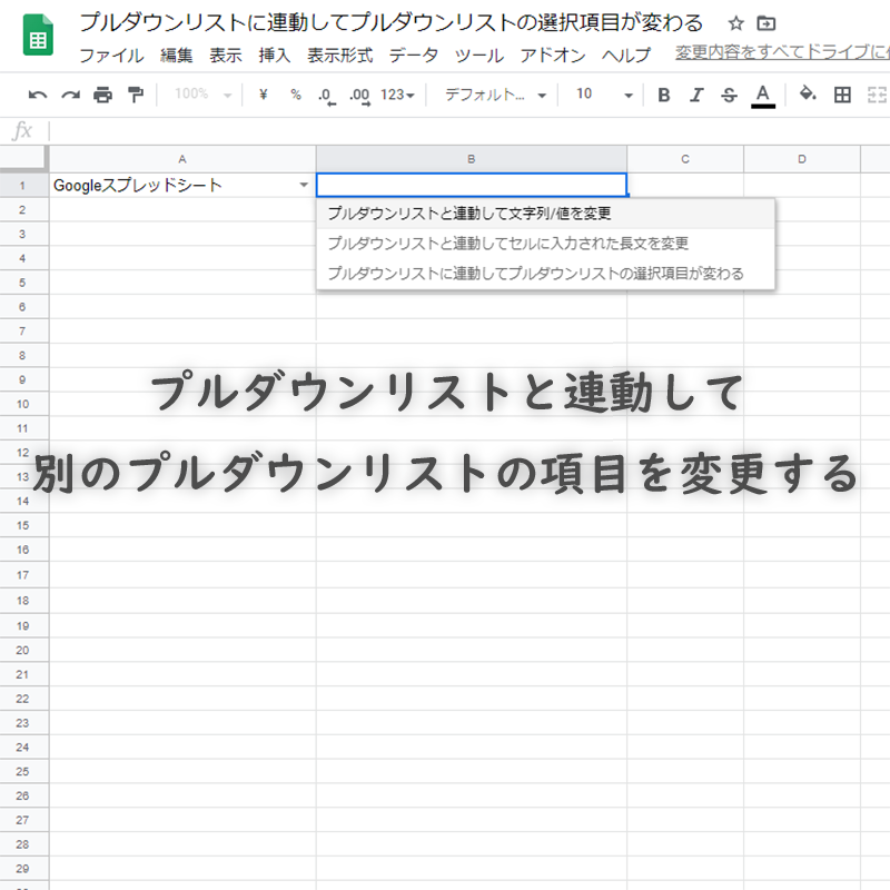 googlespreadsheet_pulldown_linkage_pulldown_topimage