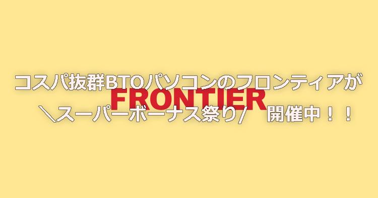 frontier_2020bonussele_topimage