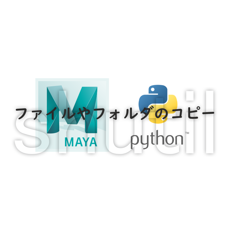 python_shutil_copy_topimage