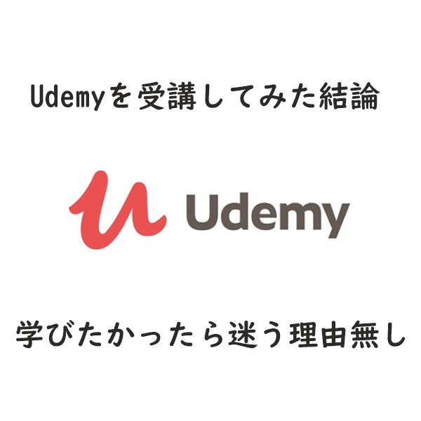 udemy_python3_junsakai_topimage