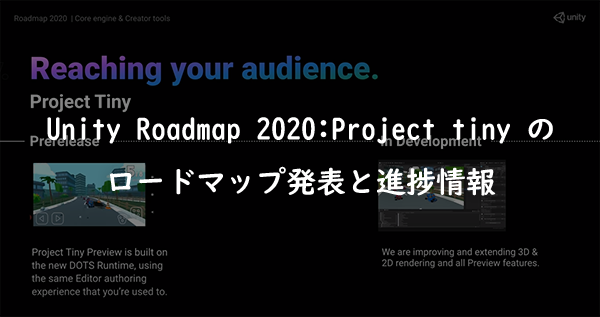 unity_roadmap2020_project_tiny_topimage