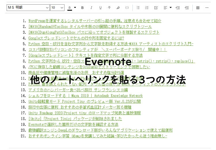 evernote_note_links_topimage