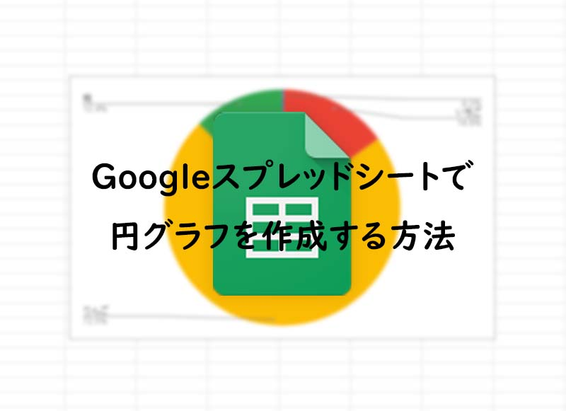 googlespreadsheet_create_a_pie_chart_topimage