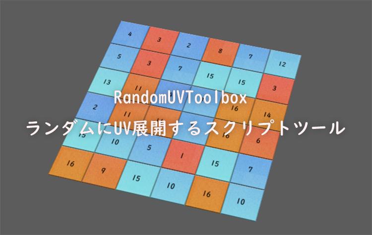 maya_script_randomuvvtoolbox_topimage