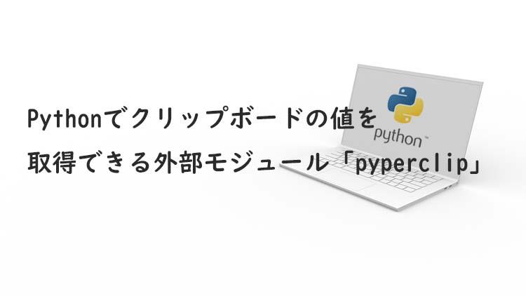 python_pyperclip_topimage