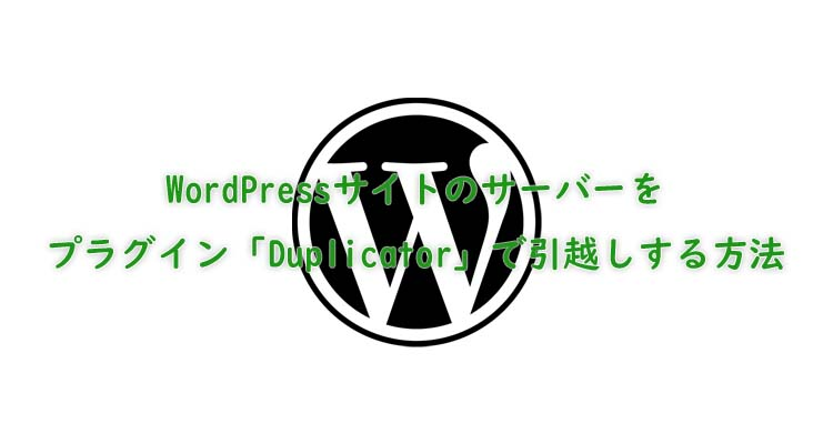 wordpress_duplicator_topimage