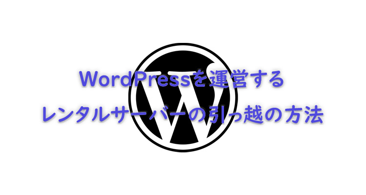 wordpress_move_server_topimage