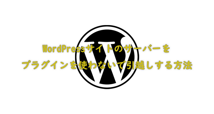 wordpress_moving_without_a_plugin_topimage
