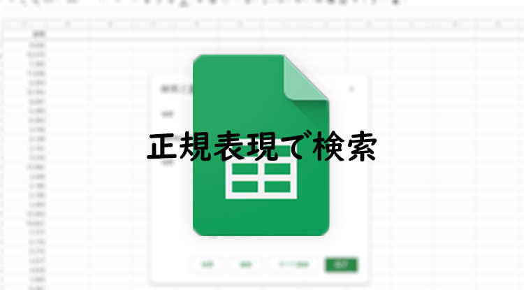 googlespreadsheet_search_by_regular_expression_topimage