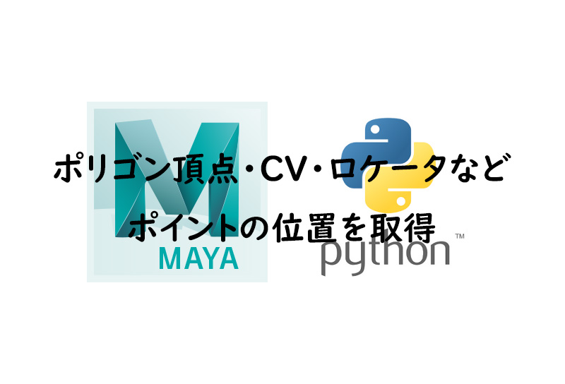 maya_python_pointPosition_topimage