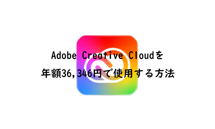 adobe_creative_cloud_digital_hollywood_topimage