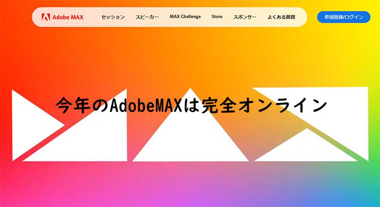 adobemax2020_topimage