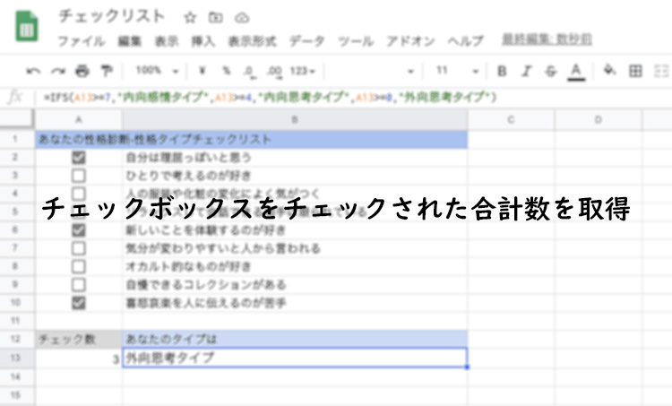 googlespreadsheet_checkbox_checlist_topimage