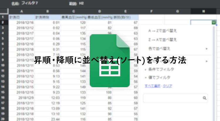 googlespreadsheet_sort_filter_topimage
