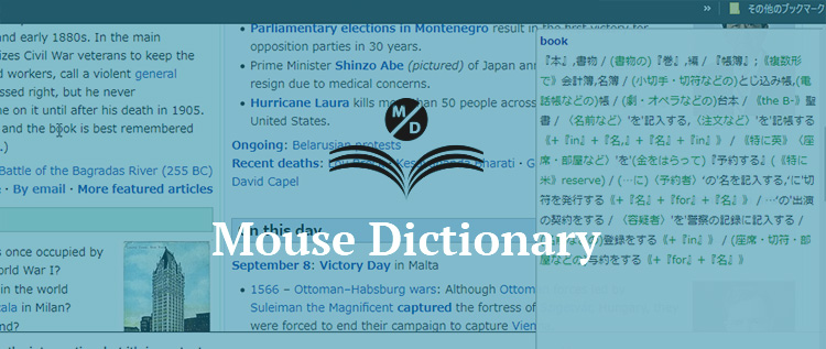 mouse_dictionary_add_topimage