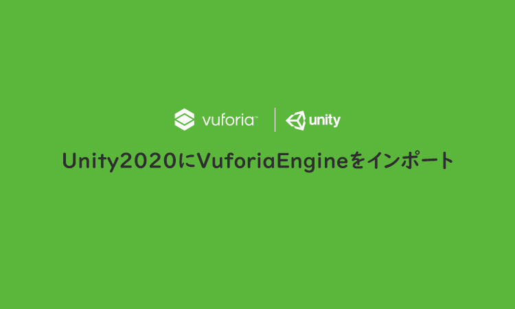 unity2020_vuforia_engine_import_topimage