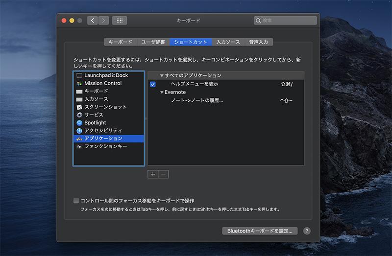 macosx_add_shortcutkey_app_topimage