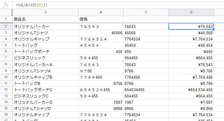 googlespreadsheet_convert_to_half_width_characters_topimage
