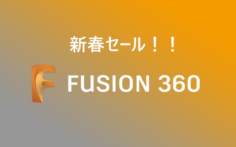 autodesk_Fusion360_campaign_202101topimage