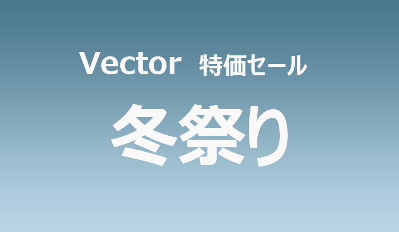 vector_sale_202101_topimage