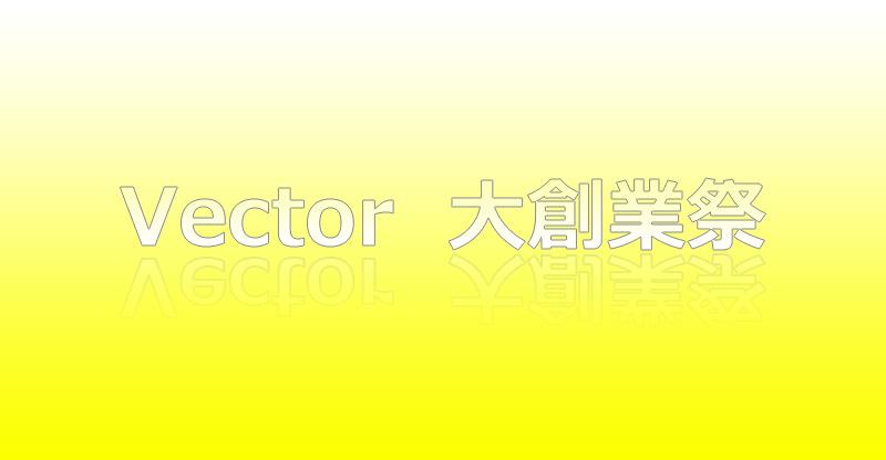 vector_sougyosai2021_topimage