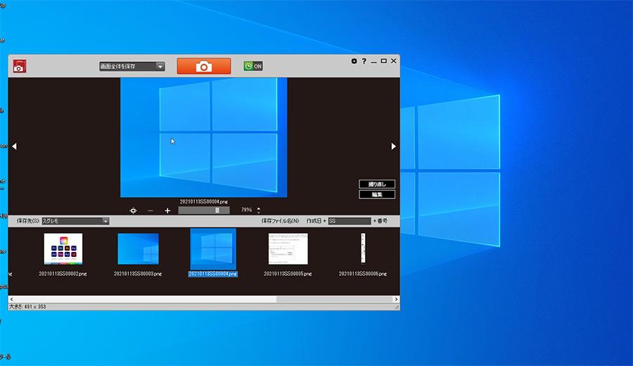 windows10_capture_sourcenext_suguremo5_topimage