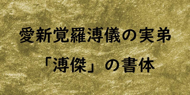 font_aishinkagurafuketu_topimage