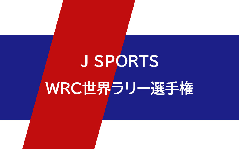 jsports_wrc_schedule_topimage
