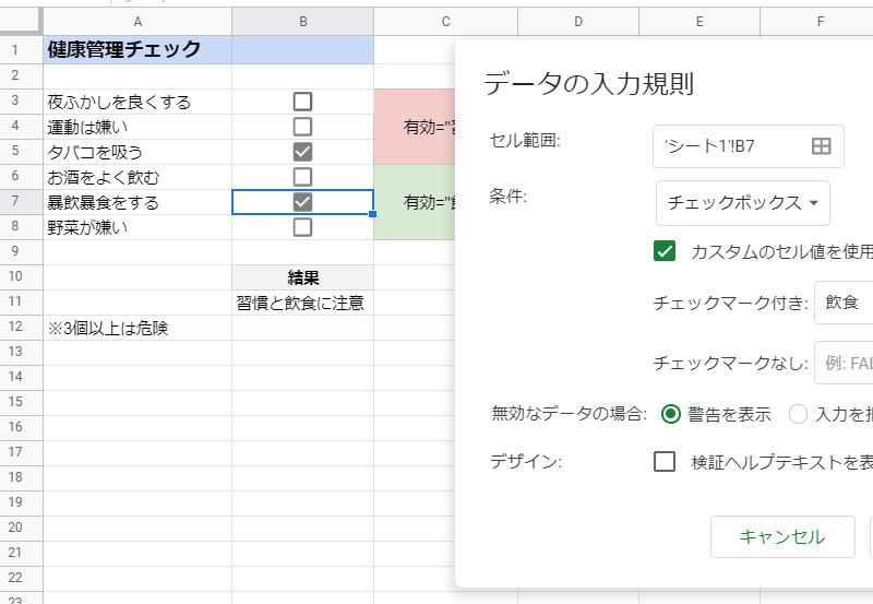 googlespreadsheet_checkbox_basic_topimage
