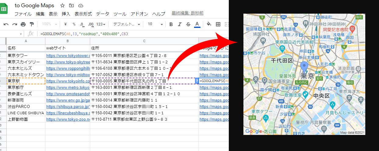 googlespreadsheet_document-studio_to-googlemaps_topimage