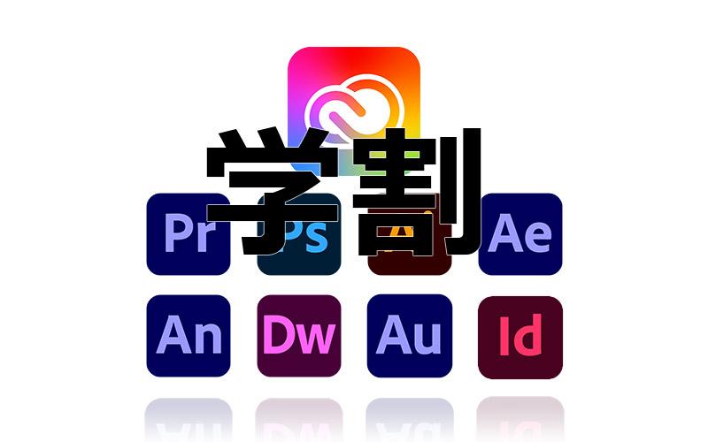 adobe-creativecloud_students_2021_4_topimage