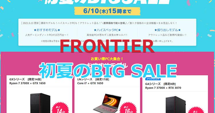 frontier_pc_bigsale_2021_05_topimage