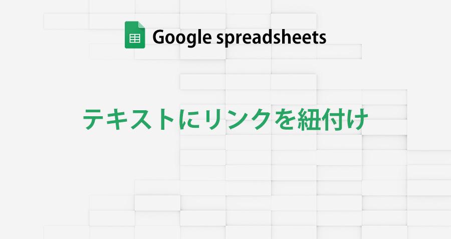 googleSpreadsheet_link-text_topimage