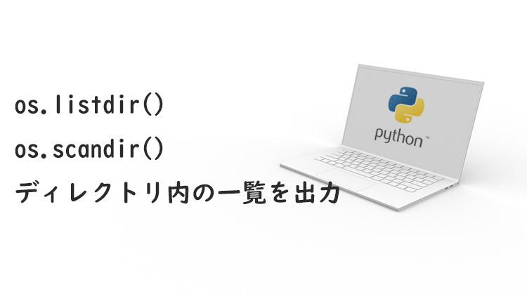 python_os-scandir_topimage