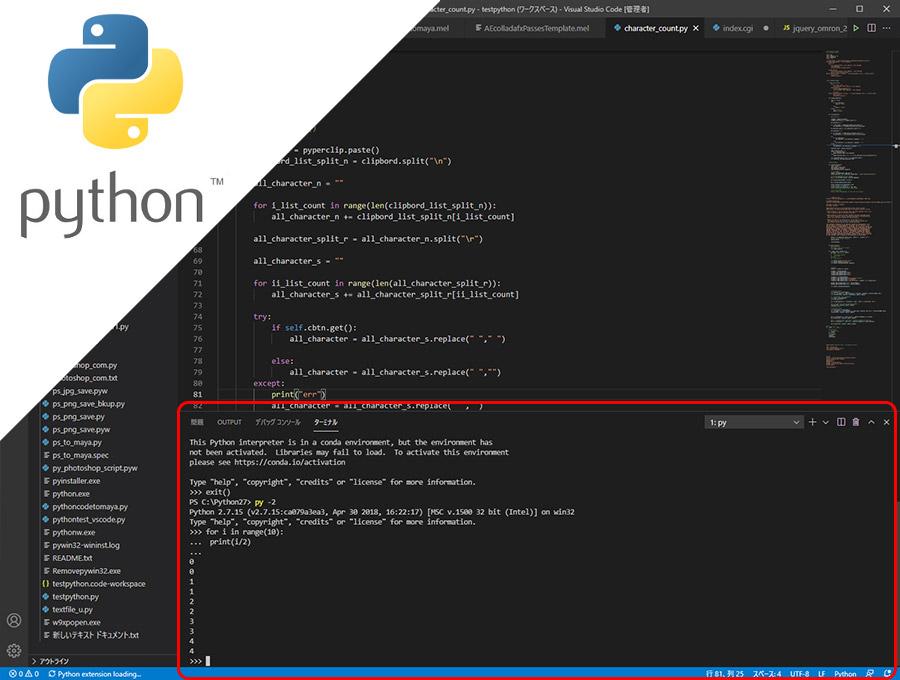 vscode_python_interactive-shell_topimage