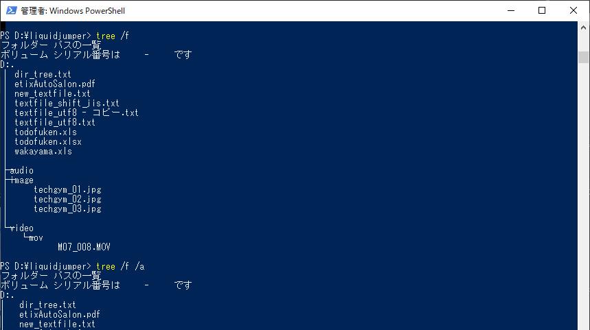 windows10_file-tree_powershell_topimage