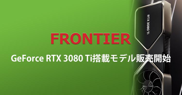 frontier_pc_rtx3080ti_start_topimage