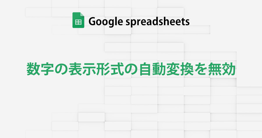 googleSpreadsheet_disable-the-number-display-format_topimage