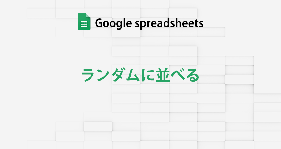 googleSpreadsheet_random_topimage