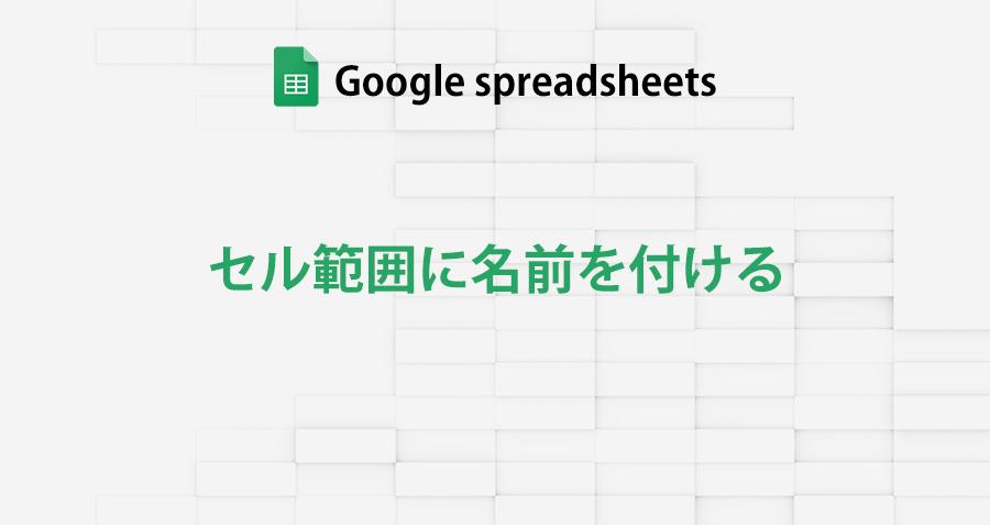googlespreadsheet_name_the_cell_range_topimage
