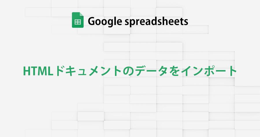 googleSpreadsheet_html-data-import_topimage